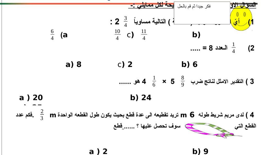 مراجعة رياضيات وحدة ضرب وقسمة الكسور الصف الخامس