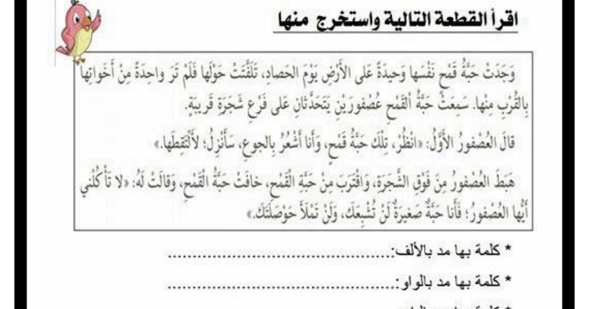 مراجعة شاملة لجميع المهارات اللغة العربية للصف الرابع لامتحان الفصل الثالث