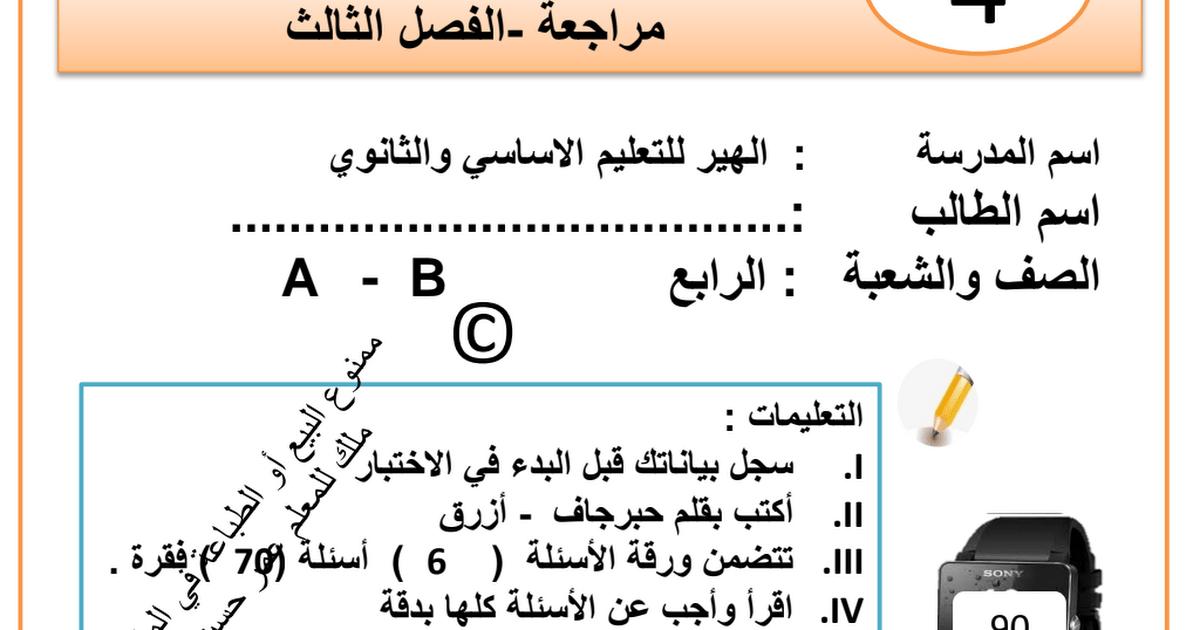 مراجعة شاملة للفصل الثالث اجتماعيات الصف الرابع