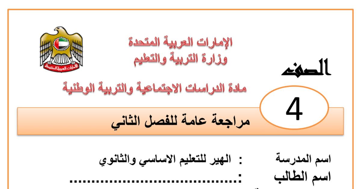 مراجعة شاملة للفصل الثاني اجتماعيات الصف الرابع