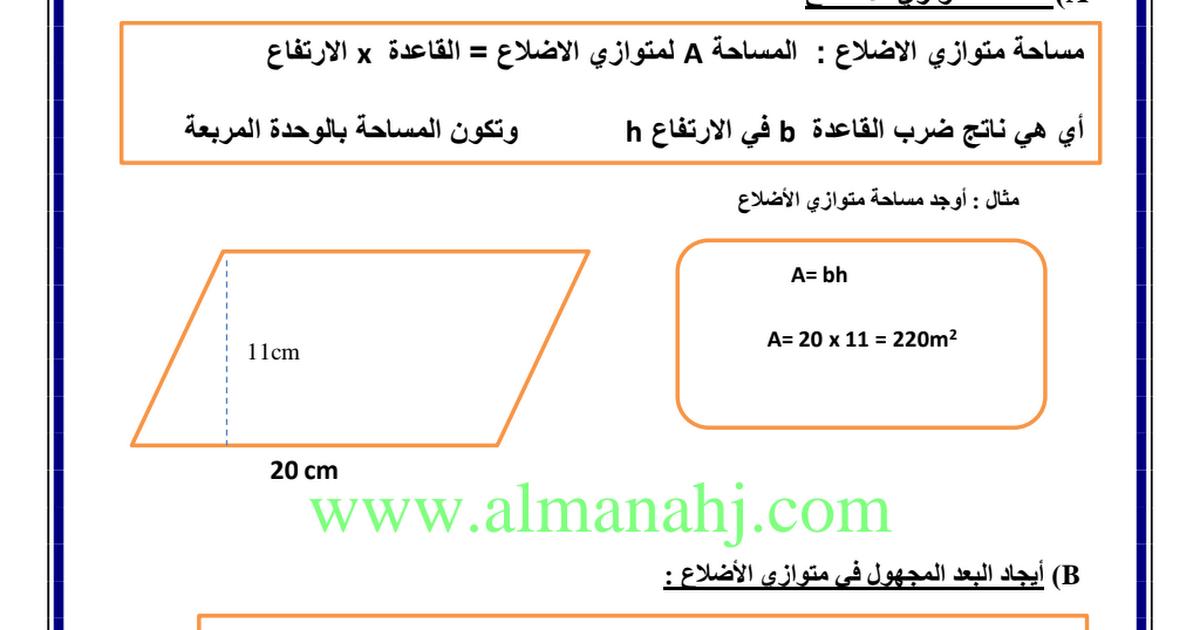 مراجعة شاملة ومميزة للوحدة 9 رياضيات الصف السادس الفصل الثالث