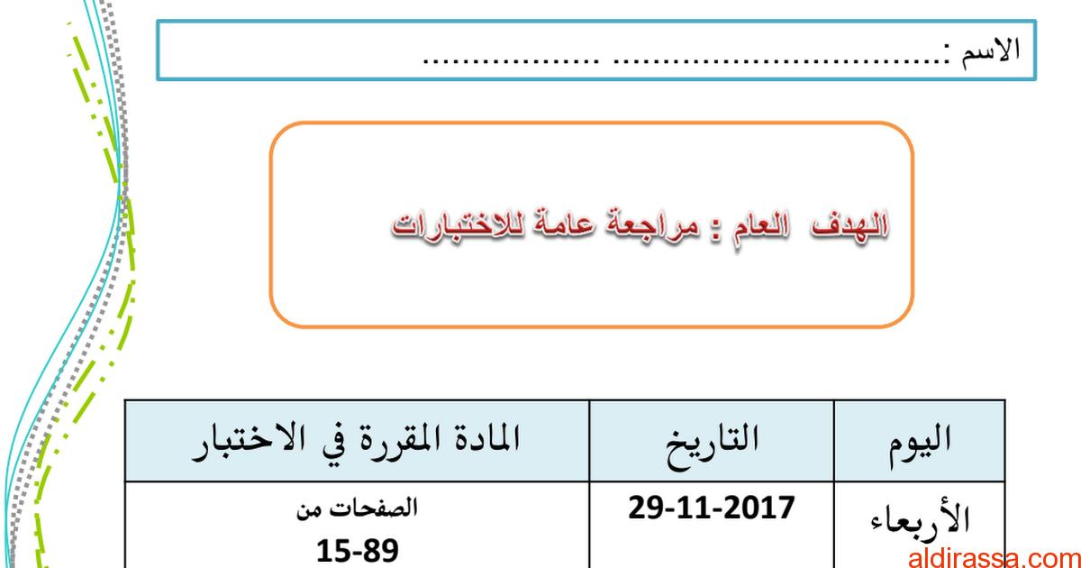 مراجعة عامة للاختبار دراسات اجتماعية الفصل الاول الصف الاول