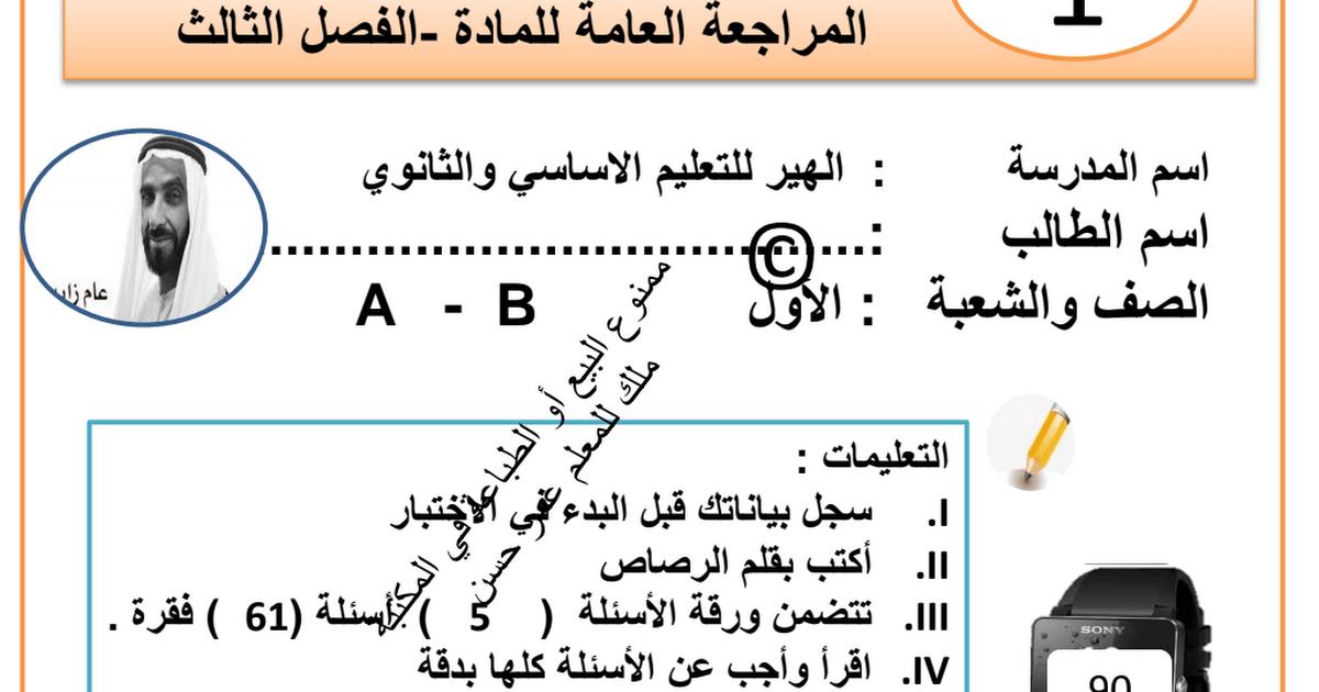 مراجعة عامة للفصل الثالث اجتماعيات للصف الأول