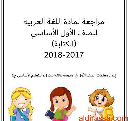 مراجعة لاختبار الكتابة لغة عربية الصف الاول الفصل الثالث