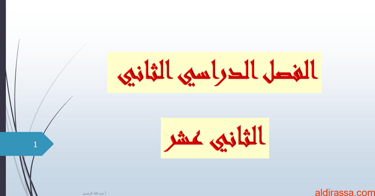 مراجعة لغة عربية الصف الحادي عشر الفصل الثاني