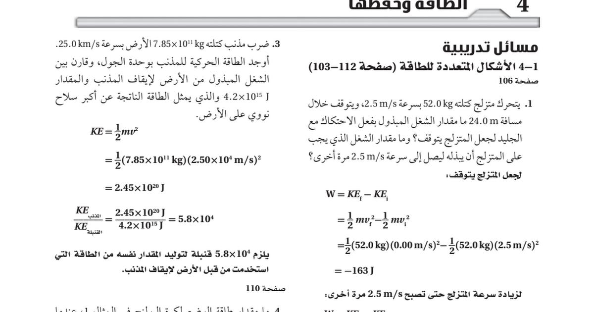 مسائل تدريبية فيزياء الصف الحادي عشر الفصل الثالث