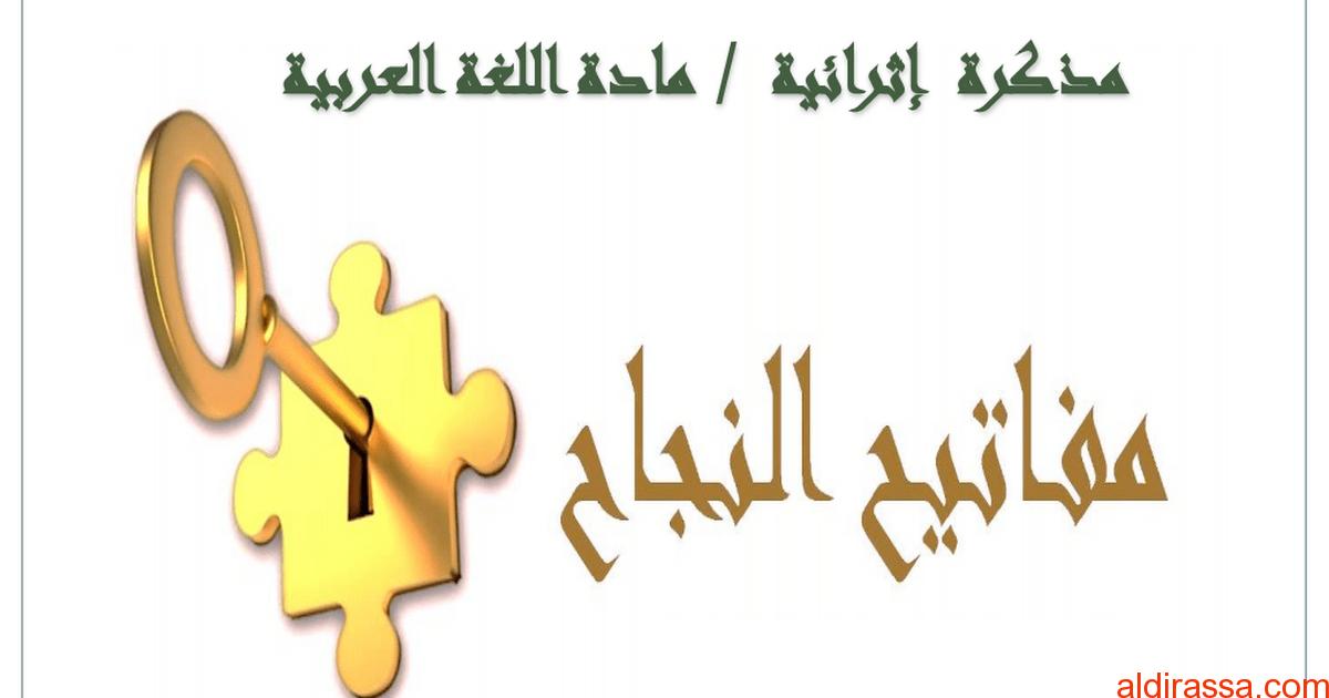 مفاتيح النجاح لتنمية مهارة الكتابة لغة عربية للصف ويحوي عدة مواضيع مختارة