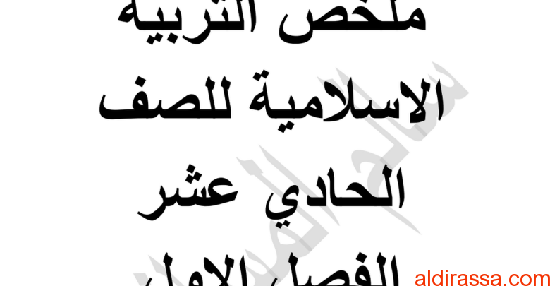 ملخص تربية إسلامية الصف الحادي عشر الفصل الاول