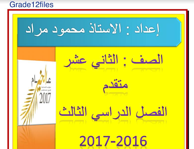 ملزمة رياضيات للصف الثاني عشر متقدم الفصل الثالث 2016-2017