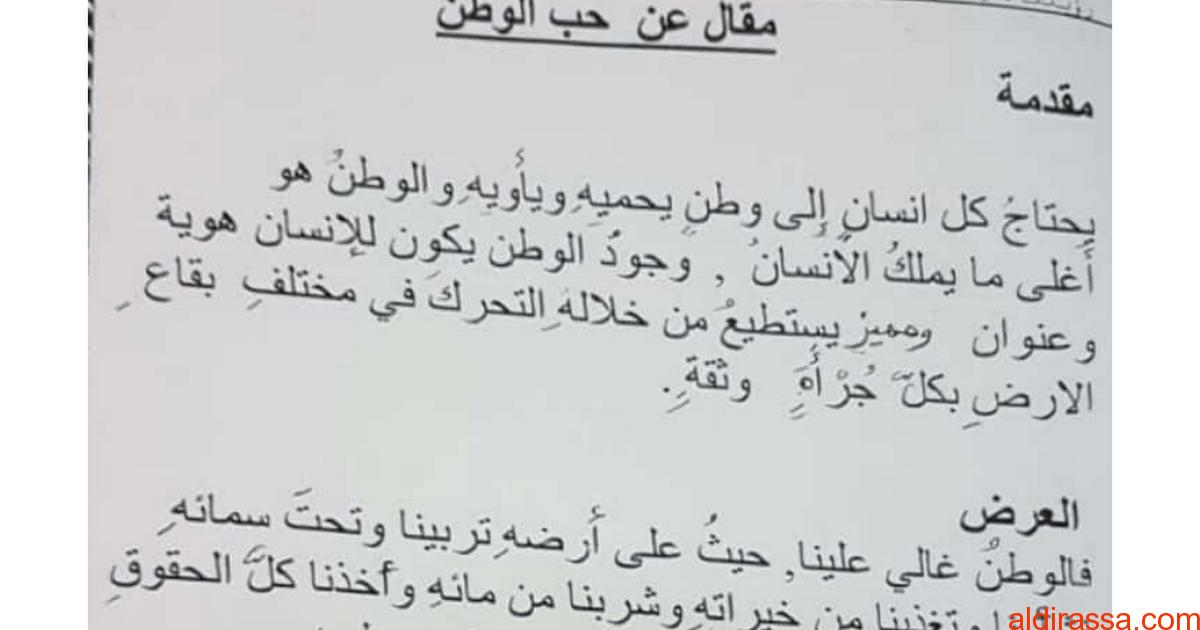 مواضيع كتابة مقترحة لغة عربية الصف الخامس الفصل الاول