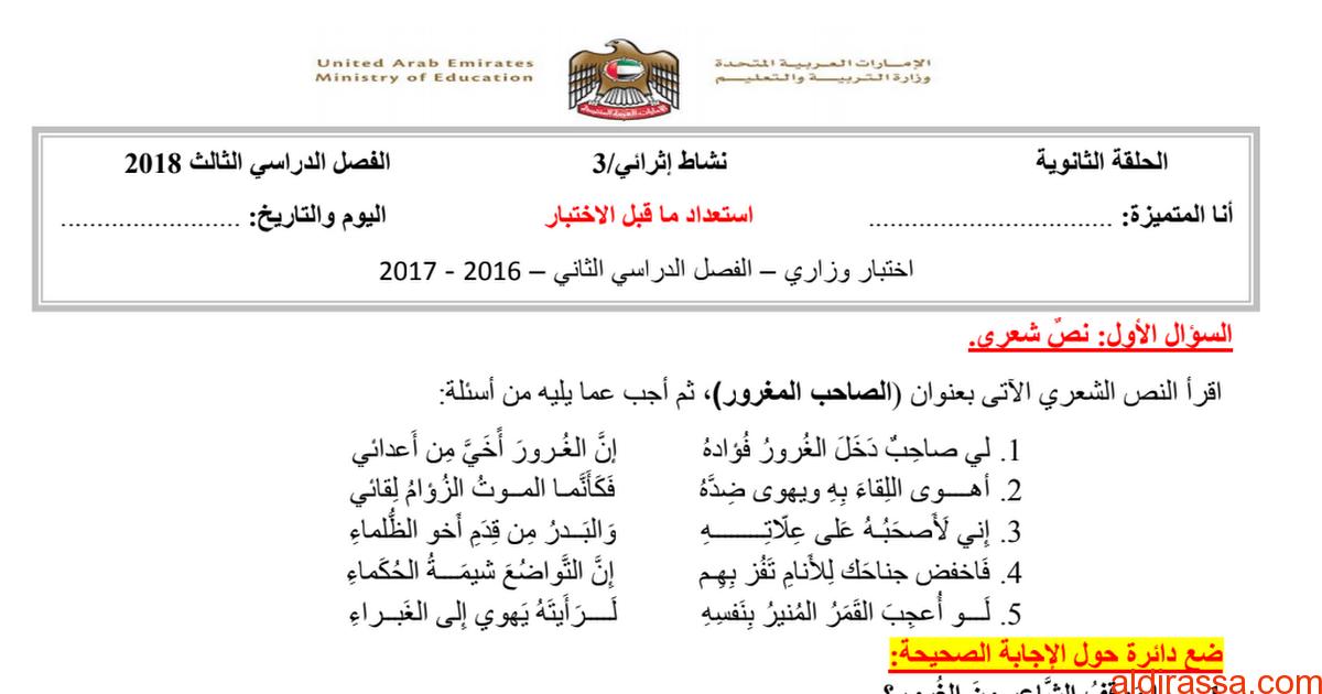 نشاط إثرائي لغة عربية الصف التاسع