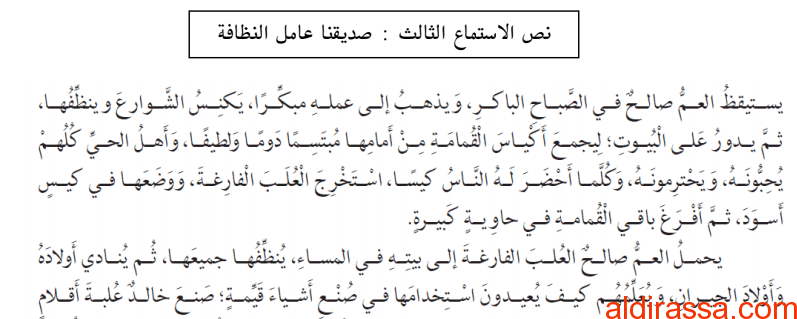 نص الاستماع صديقنا عامل النظافة لغة عربية الصف الرابع الفصل الثاني