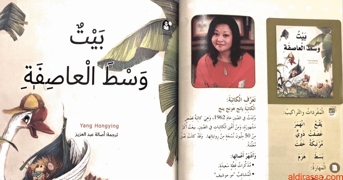 نص قصة بيت وسط العاصفة لغة عربية الصف الثانى الفصل الاول