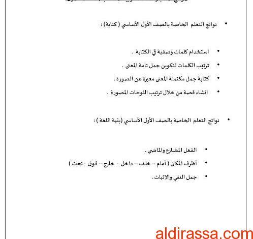 نموذج امتحان 2 كتابة لغة العربية الصف الاول الفصل الثالث