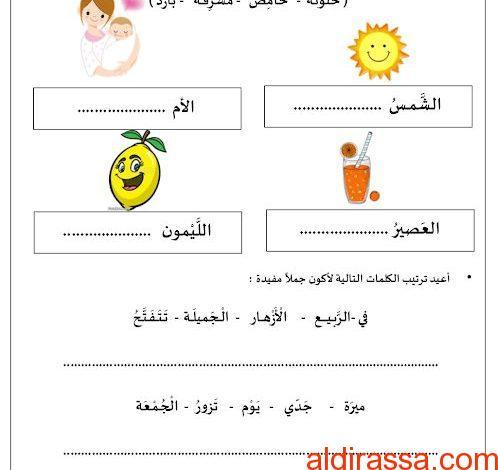 نموذج امتحان كتابة لغة العربية الصف الاول الفصل الثالث