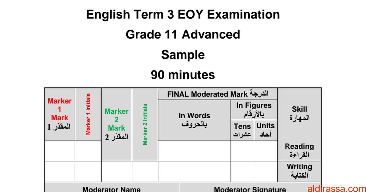 نموذج امتحان انجليزي الصف الحادي عشر متقدم مع الإجابات