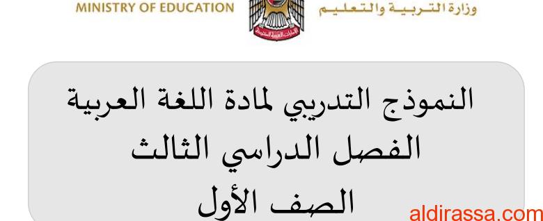 نموذج امتحان تدريبي لغة عربية الصف الاول الفصل الثالث
