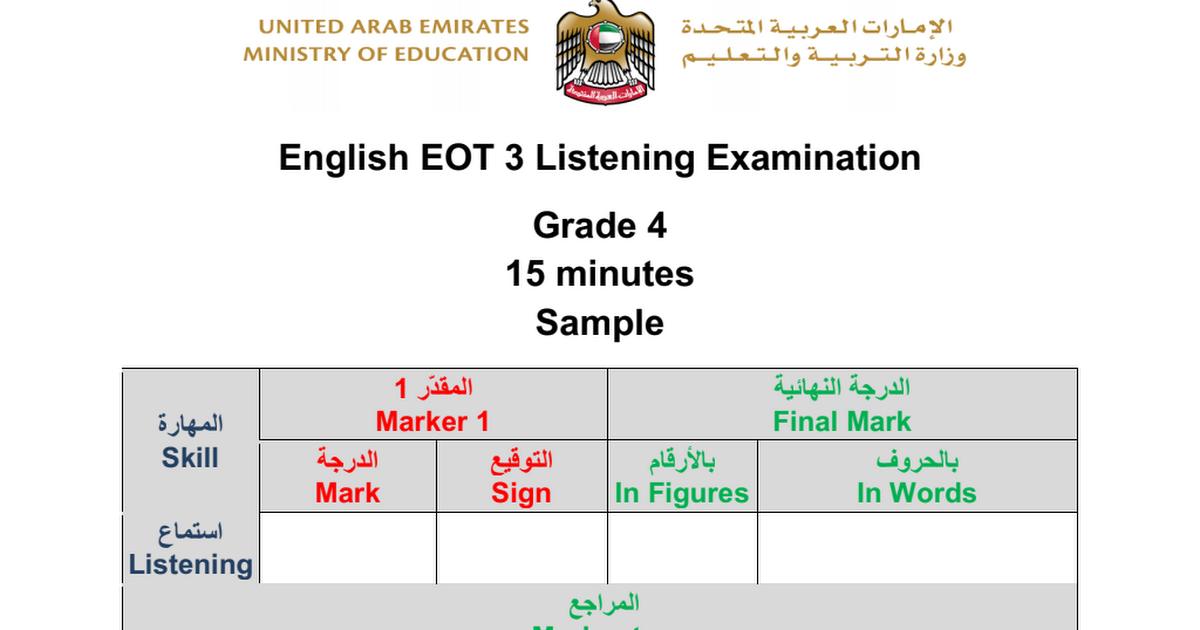 نموذج امتحان ستماع لمادة اللغة الانجليزية الصف الرابع الفصل الثالث