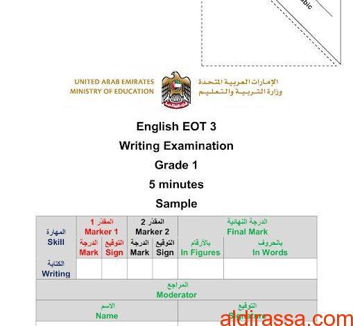 نموذج امتحان كتابة لغة إنجليزية الصف الاول الفصل الثالث