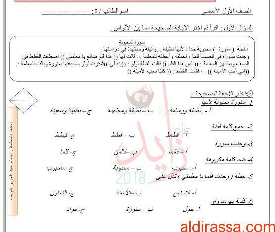 نموذج امتحان كتابي لغة عربية الصف الاول الفصل الثالث