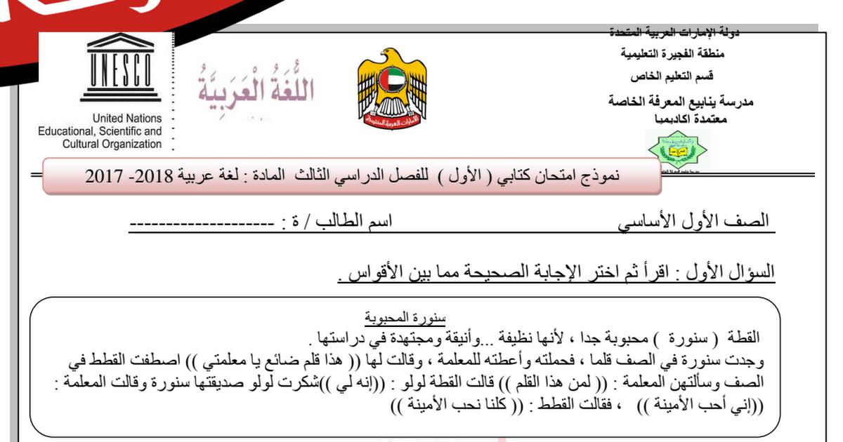 نموذج امتحان مقترح اللغة العربية للصف الاول الفصل الثالث