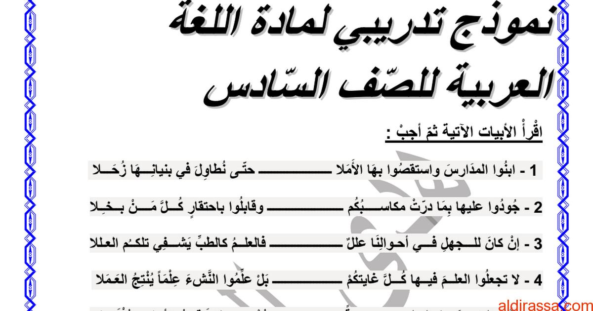 نموذج تدريبي لامتحان الفصل الثالث لغة عربية الصف السادس