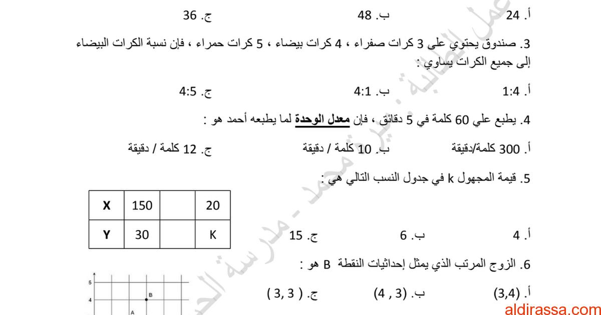 نموذج لامتحان نهاية الفصل الاول رياضيات الصف السادس الفصل الاول