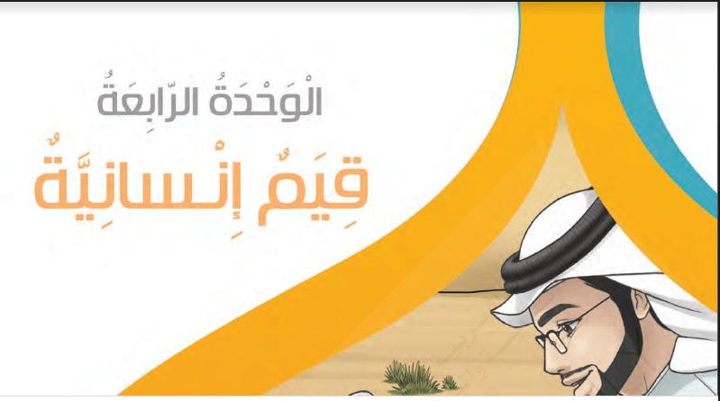 هدي النبوة لغه عربيه للصف السابع الفصل الثاني