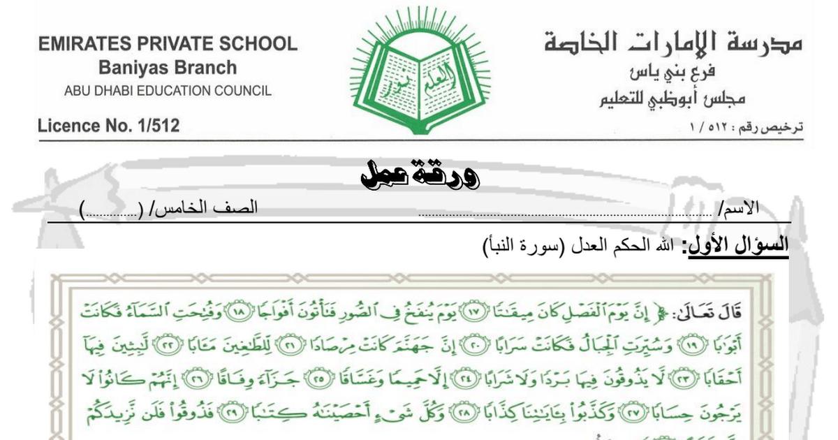 ورق عمل الحكم العدل ومع رسولي الى الجنة تربية إسلامية الصف الخامس الفصل الثالث