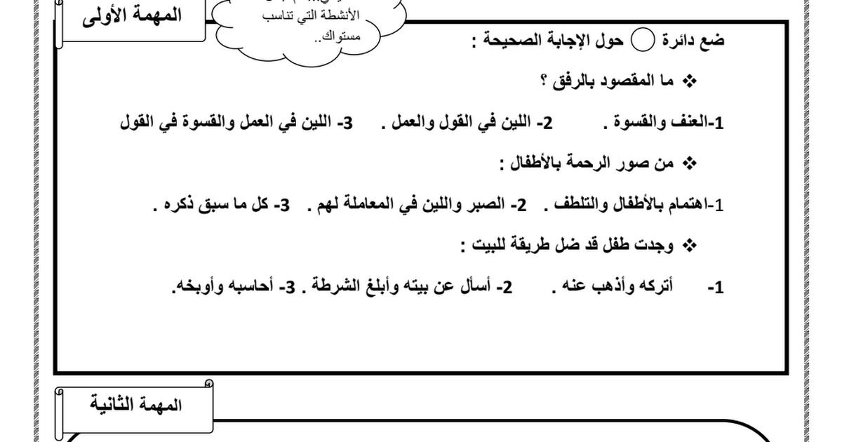 ورق عمل درس الرفق تربية إسلامية الصف الرابع الفصل الثالث