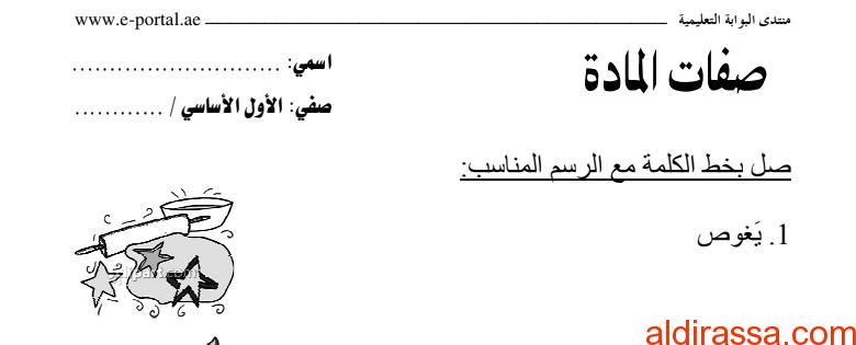 ورق عمل صفات المادة علوم الصف الاول الفصل الثالث