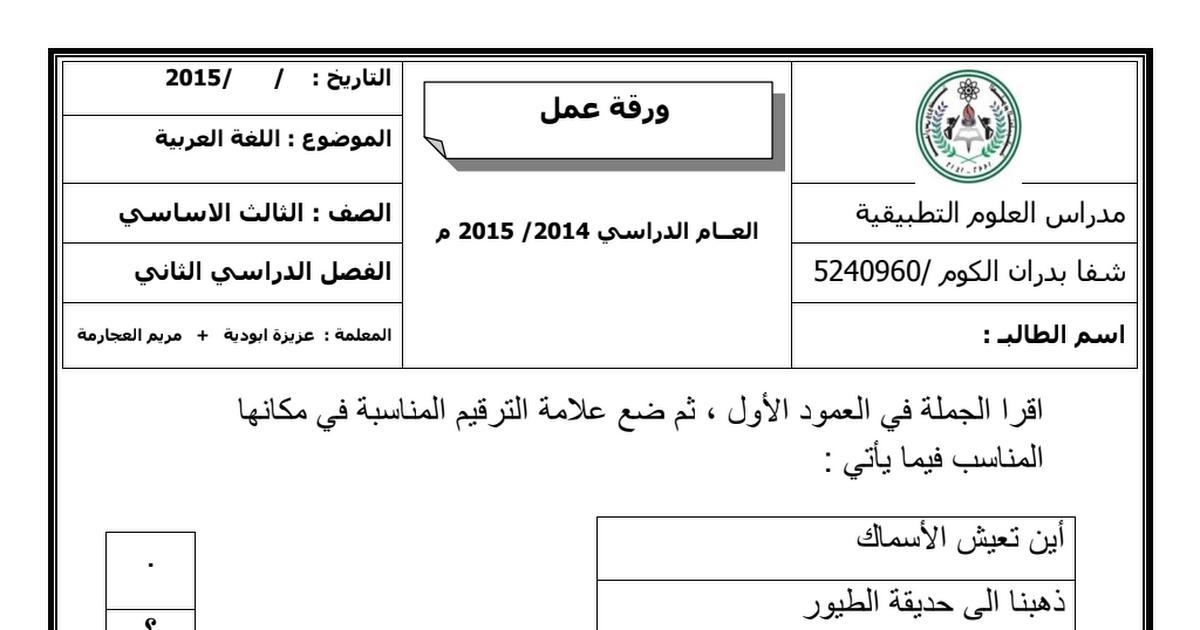 ورق عمل علامات الترقيم  لغة عربية الصف الثالث