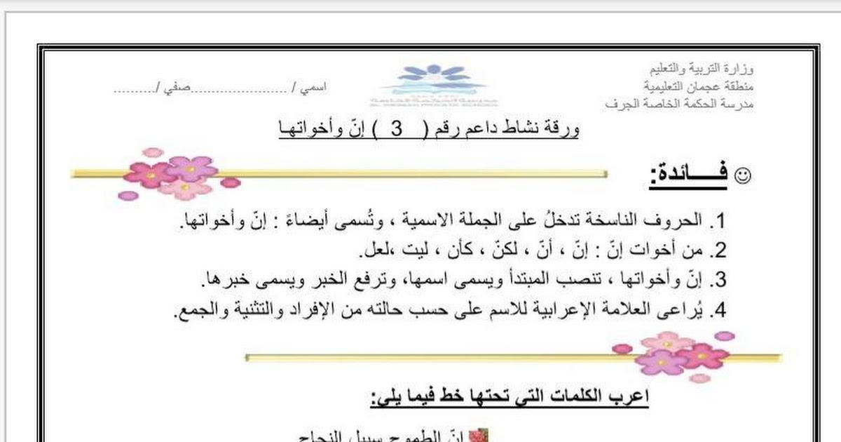 ورقة عمل إن وأخواتها لغة عربية الصف الخامس