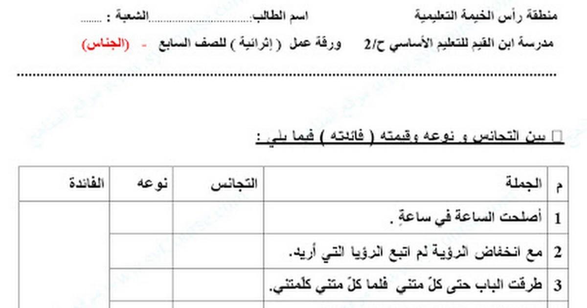 ورقة عمل (الجناس) لغة عربية للصف السابع الفصل الثالث