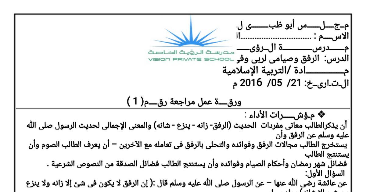 ورقة عمل (الرفق – رمضاني لربي – في ظل صدقتي) التربية الإسلامية للصف الرابع