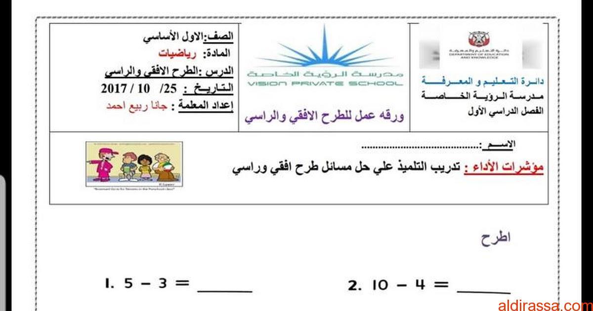 ورقة عمل الطرح الافقي و الرأسي رياضيات الصف الاول الفصل الاول