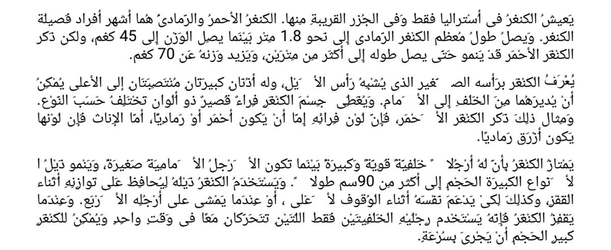 ورقة عمل القراءة نص (الكنغر) اللغة العربية للصف الرابع الفصل الثالث