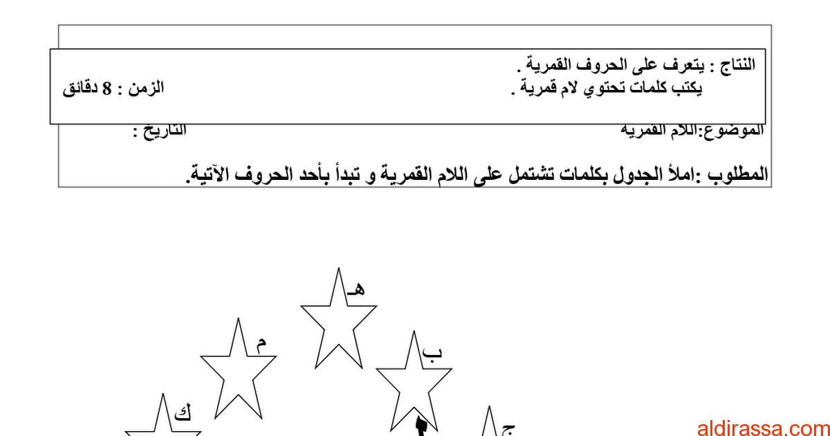 ورقة عمل اللام القمرية لغة عربية الفصل الاول الصف الثانى