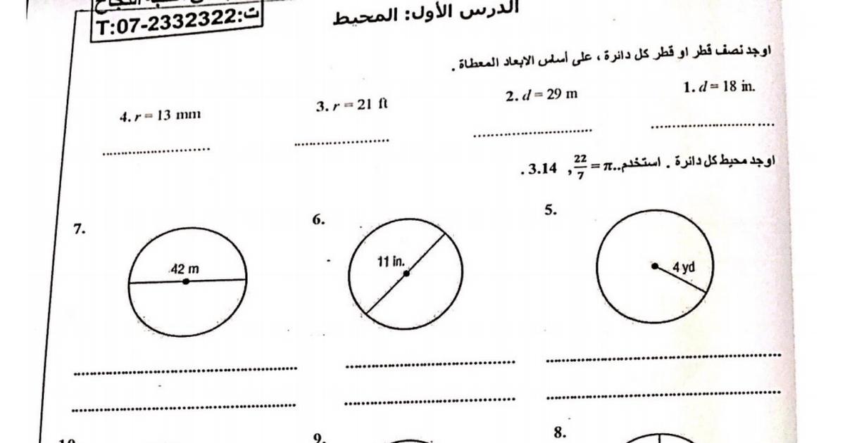 ورقة عمل (المحيط) رياضيات للصف السابع الفصل الثالث
