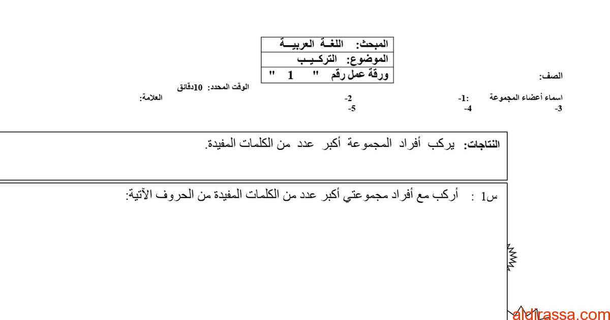 ورقة عمل تركيب كلمات لغة عربية الفصل الاول الصف الثانى