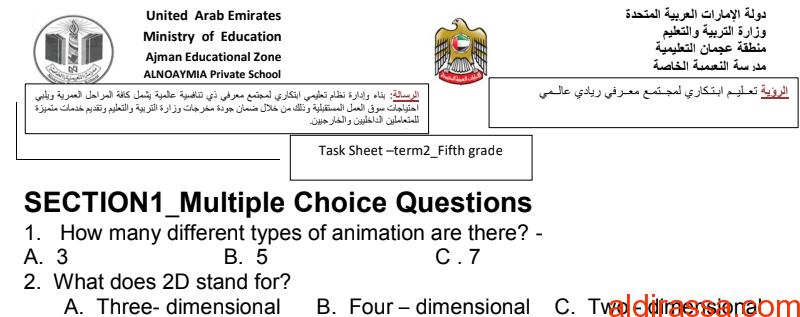 ورقة عمل تصميم وتكنولوجيا الصف الخامس الفصل الثاني