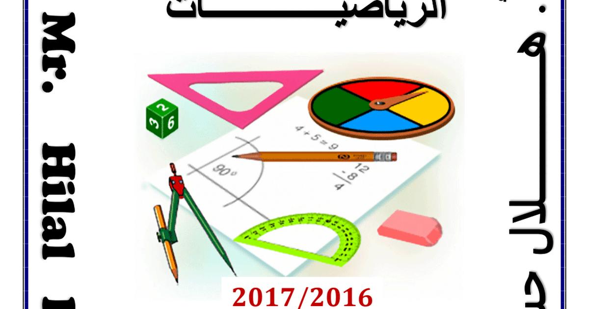 ورقة عمل تطبيقات التكامل المحدود رياضيات الصف الثاني عشر متقدم