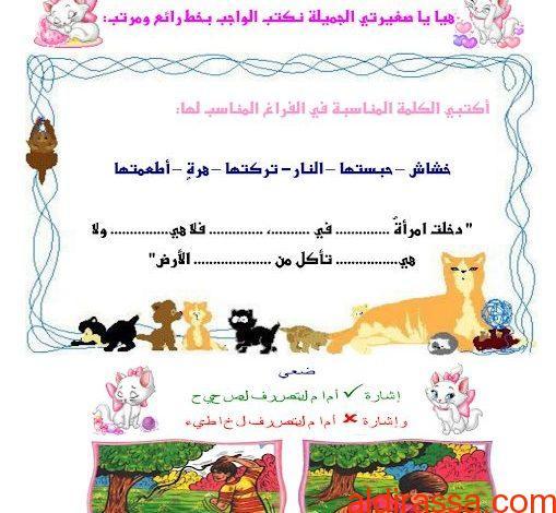 ورقة عمل درس الرحمة بالحيوان تربية إسلامية الصف الاول الفصل الثاني