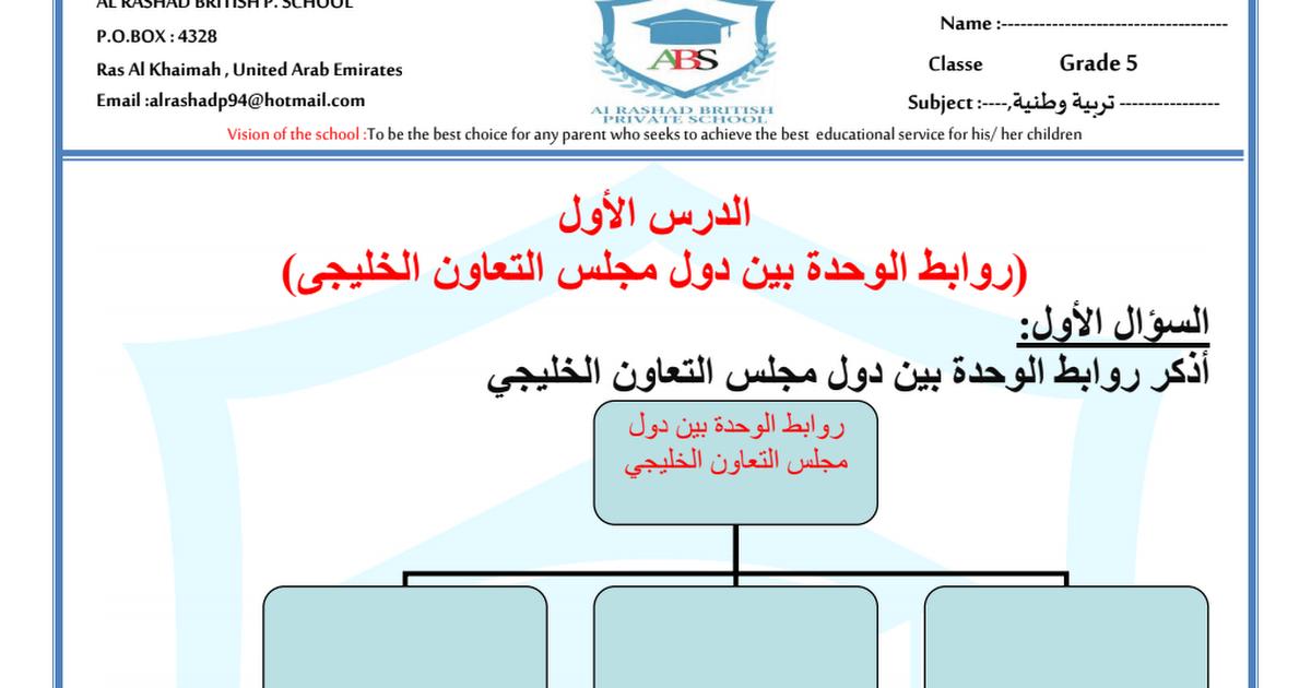 ورقة عمل (روابط الوحدة بين دول مجلس التعاون الخليجي) مع الإجابات اجتماعيات الصف الخامس الفصل الثالث