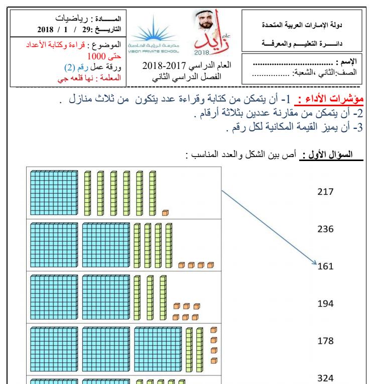 ورقة عمل رياضيات الصف الثاني الفصل الثاني 2017-2018