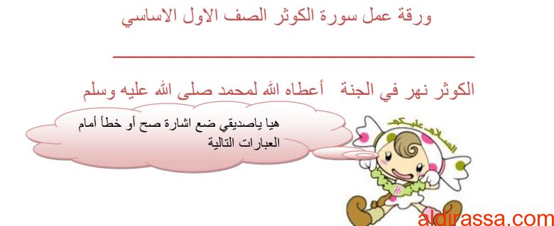 ورقة عمل سورة الكوثر تربية إسلامية الصف الاول الفصل الثالث