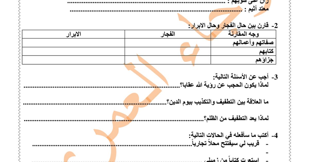 ورقة عمل (سورة المطففين) تربية إسلامية للصف الرابع الفصل الثالث