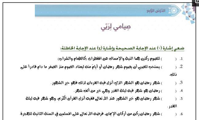 ورقة عمل صيامي لربي تربية إسلامية الصف الرابع الفصل الثالث