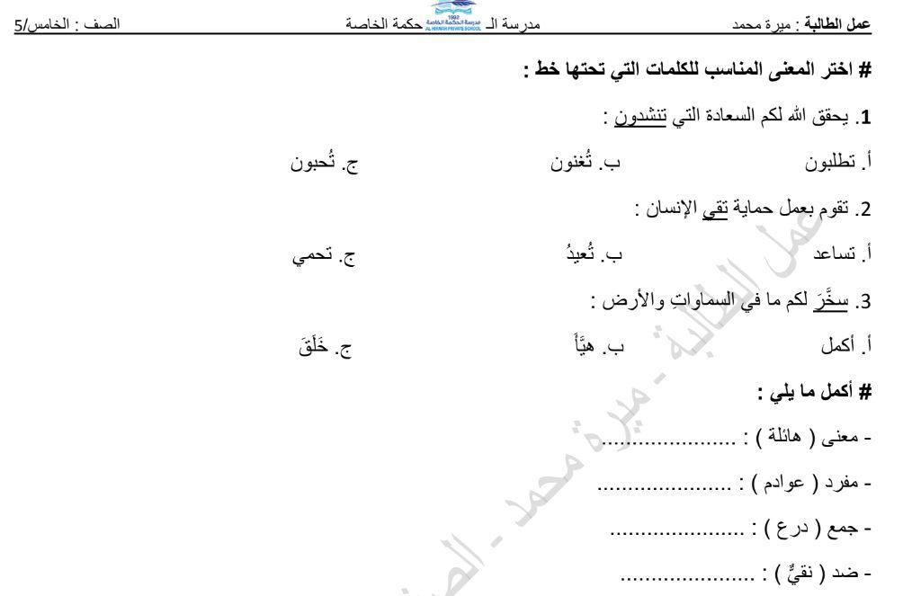 ورقة عمل عربي درس إنّ  و كان وأخواتهما الصف الخامس الفصل الثاني