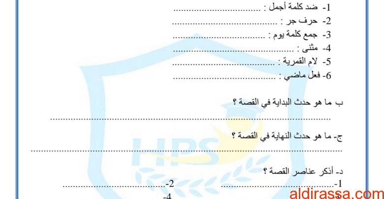 ورقة عمل لغة عربية الصف الرابع الفصل الاول